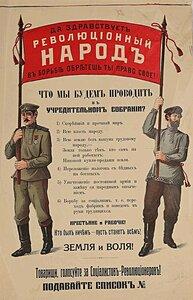Выборы в Учредительное - эсеры