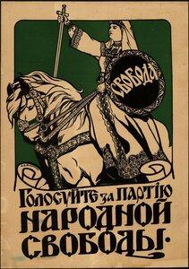 Голосуйте за Партию Народной Свободы