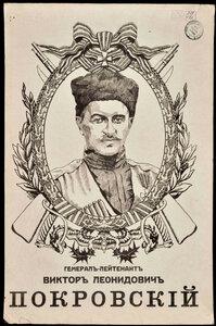 Генерал-лейтенеант Виктор Леонидович Покровский