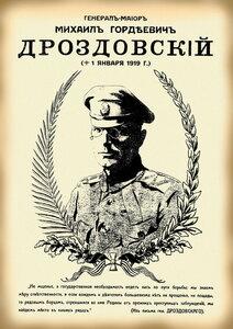 Генерал-майор Михаил Гордеевич Дроздовский