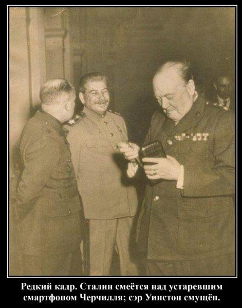 смарфон Черчилля