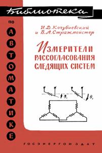 Серия: Библиотека по автоматике - Страница 4 0_149655_5f8010a8_orig