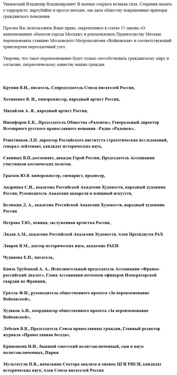 20150812_20-14-Нет «Войковской» на карте Москвы! Подписывайте, кто неравнодушен!