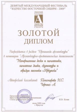 20090613-Золотой диплом для книги «Мемориальные доски и памятники, памятные знаки, скульптуры и образцы техники г. Иркутска»-pic1