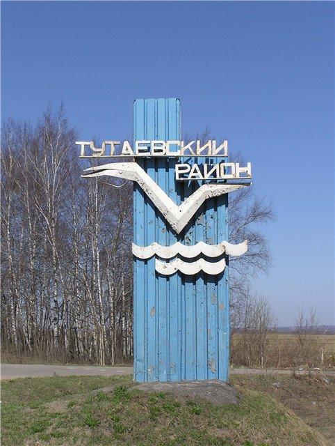 Типичный Тутаев