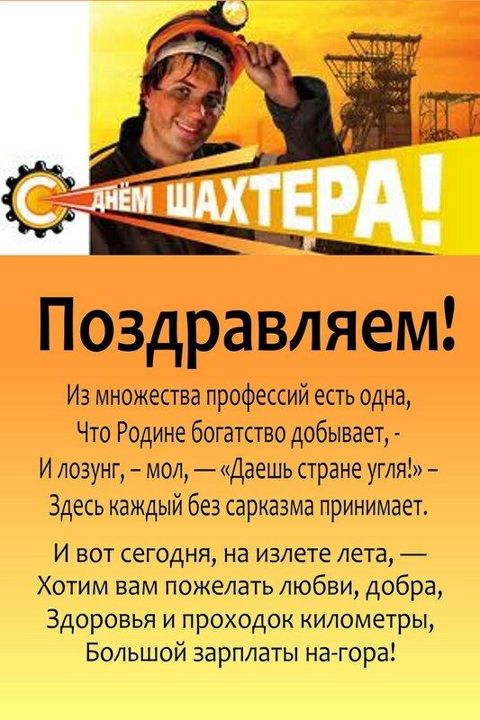 Дню Шахтёра посвящается!