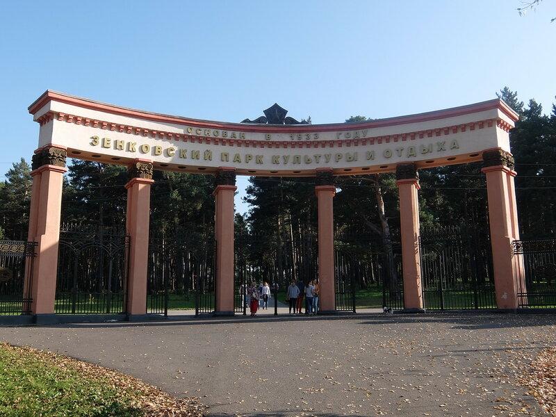 Зенковский парк - Ворота