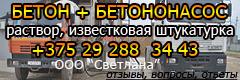 ООО Светлана. Бетон, раствор, известковая штукатурка