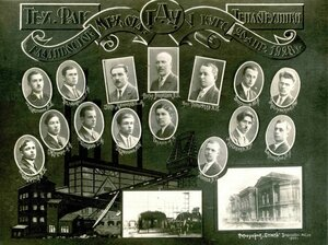 1928 г. Г.Д.У. Факультет теплотехники.
