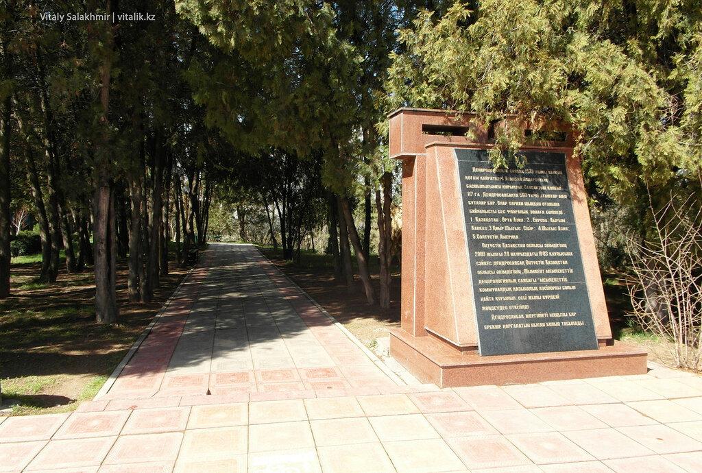 Поясняющая табличка в дендропарке Шымкента