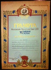 1953 Грамота артистке театра им. Станиславского - Наркомминздрав