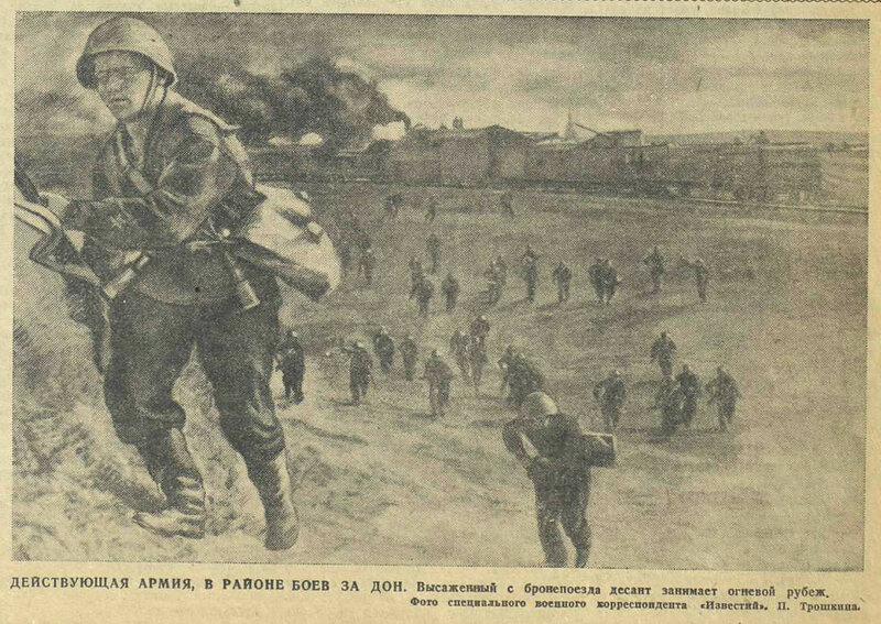 «Известия», 31 июля 1942 года, как русские немцев били, потери немцев на Восточном фронте, убей немца, смерть немецким оккупантам