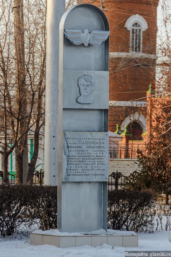 Памятник В. Слосману.