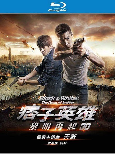 ���� � ����� 2: ������� �������������� / Black & White: The Dawn of Justice / Pi Zi Ying Xiong 2 (2014) HDRip