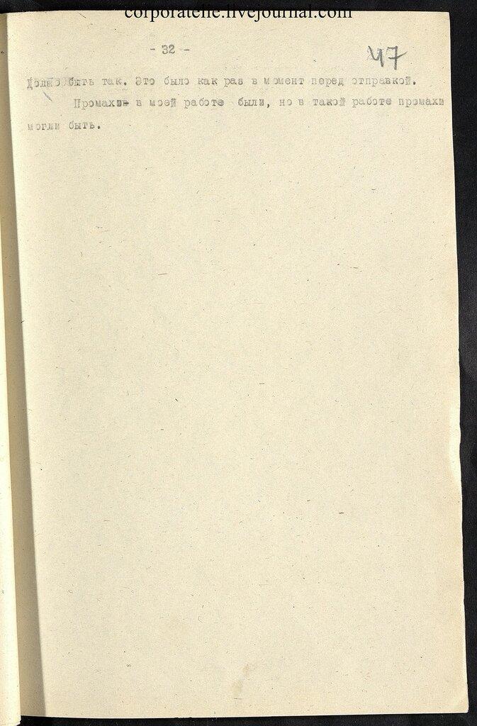П-7, оп.1, д.626, 049.jpg