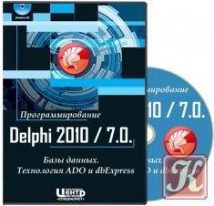 Книга Программирование Delphi 2010 / 7.0. Базы данных. Технология ADO и dbExpress.