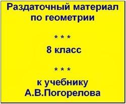 Книга Раздаточный материал по геометрии, 8 класс, к учебнику Погорелова А.В.