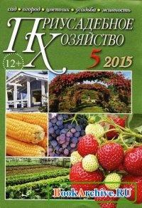 Журнал Приусадебное хозяйство №5 (май 2015)