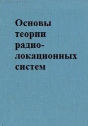 Книга Основы теории радиолокационных систем
