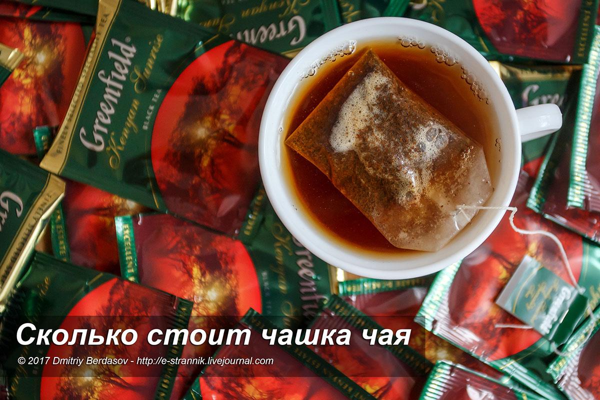 Сколько. стоит хороший чай