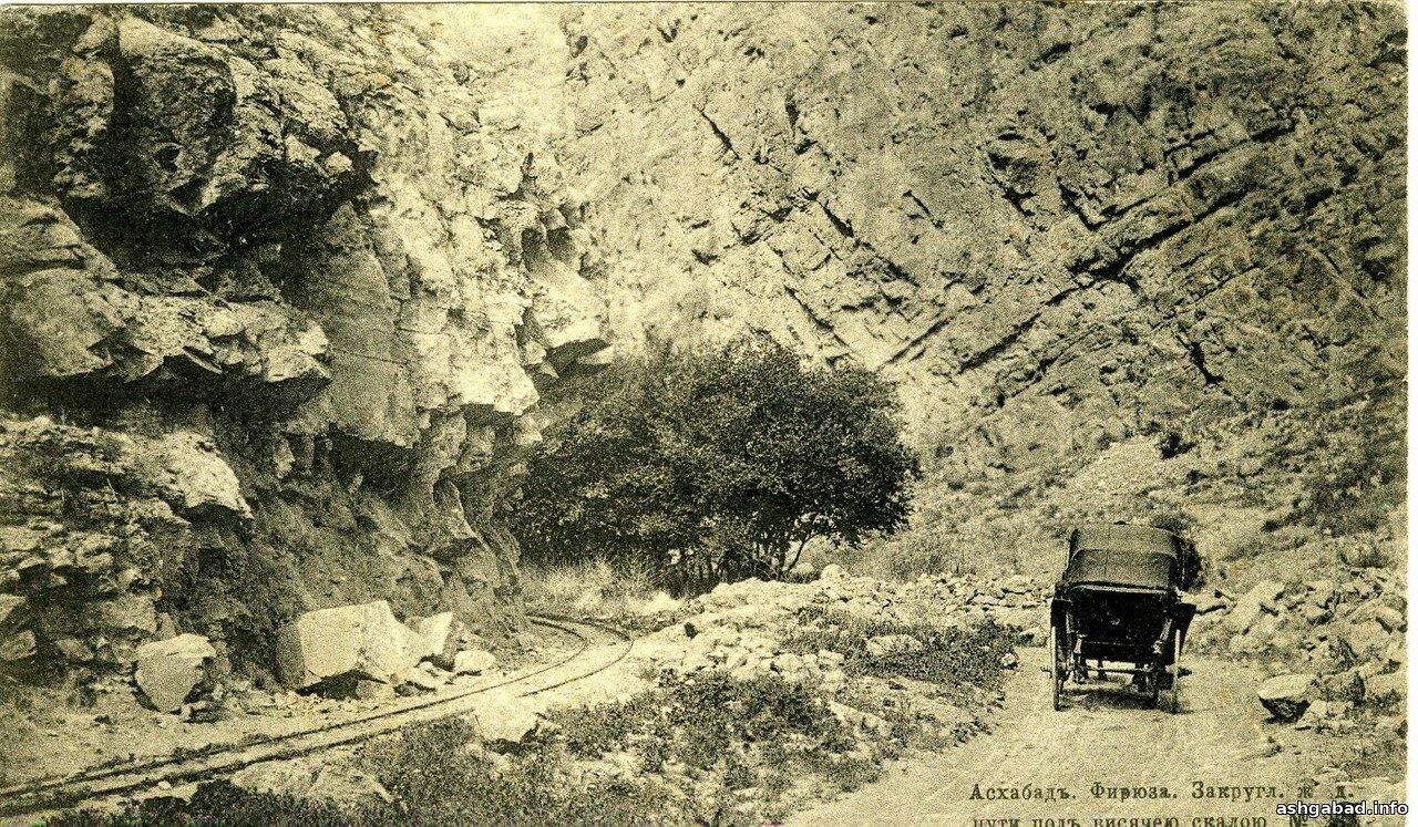 Окрестности Асхабада. Фирюза. Закругление ж.д пути под висячей скалою