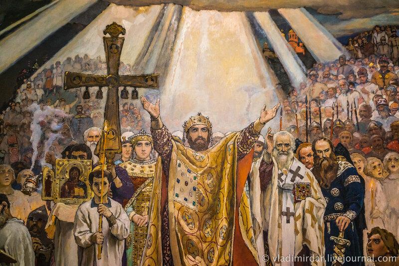 Крещение Руси. Картина В.М. Васнецова. 1885-1896 гг.