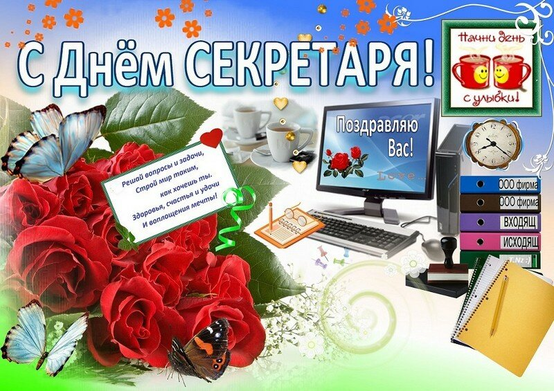Поздравление картинкой, открытки с праздником секретаря