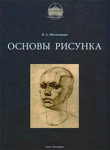 Основы рисунка – В.А. Могилевцев