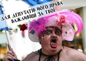 ЛГБТ-поправку таки принято