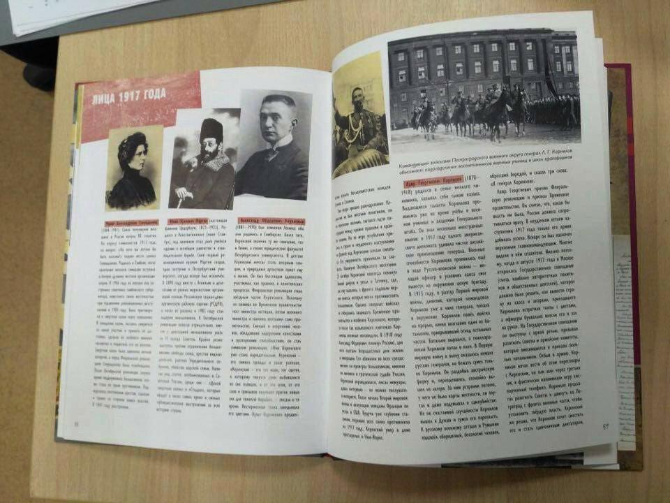 Энциклопедия 1917 (1).jpg