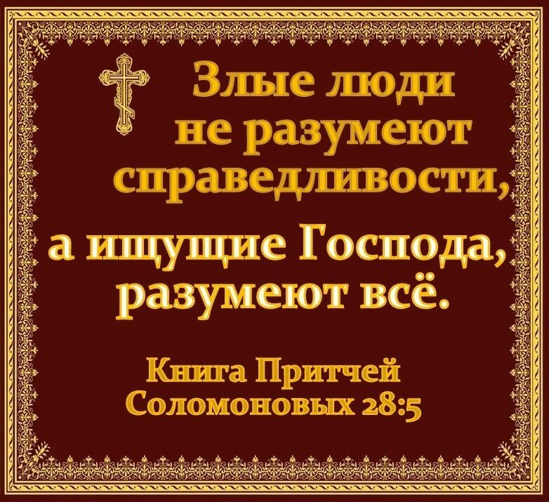 Цитаты Святых Старцев.