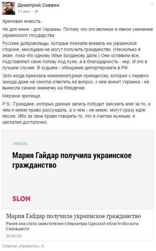 Саввин_Гайдар.jpg