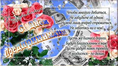 С днем предпринимателей! Удачных дорог в бизнесе! открытки фото рисунки картинки поздравления