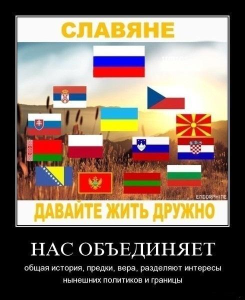 С днем дружбы и единения славян! Давайте жить дружно