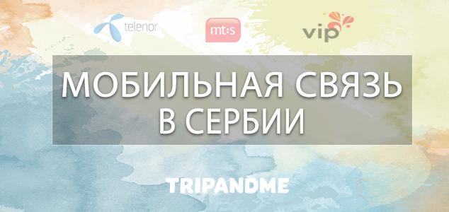 Какого оператор выбрать в Сербии туристу?