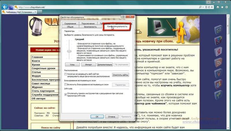 Как удалить куки браузеров (видео)
