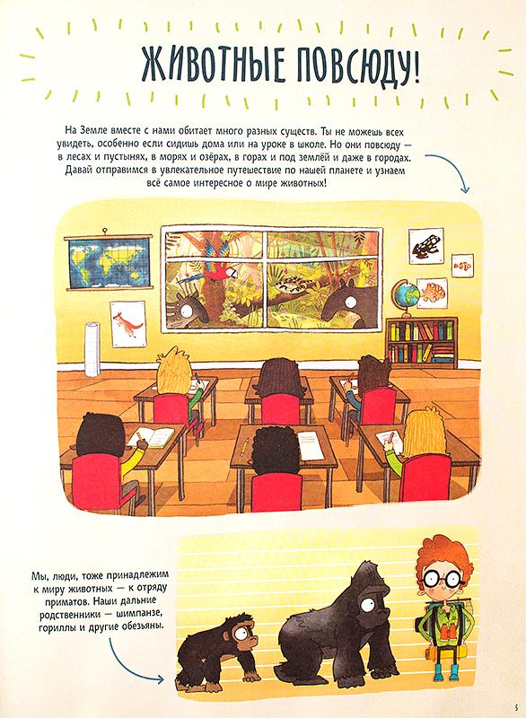 удивительные-приключения-в-мир-животных-отзыв-игрушки-айхерб-скидка-код-iherb-munchkin4.jpg