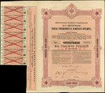 Императорское Российское правительство. Кассы городского и земского кредита. 4,5% облигация в 1000 рублей
