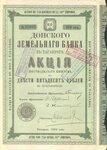 Донской земельный банк 1909 год.