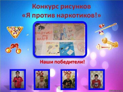 Конкурс рисунков прокопьевск