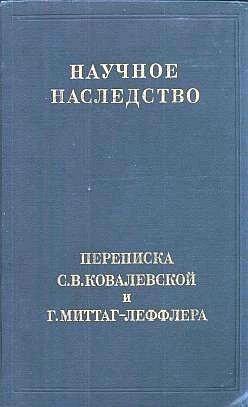 Аудиокнига Переписка С.В. Ковалевской и Г. Миттаг-Леффлера - Юшкевич А.П.