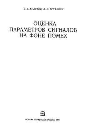 Аудиокнига Оценка параметров сигналов на фоне помех - Куликов Е.И., Трифонов А.П.