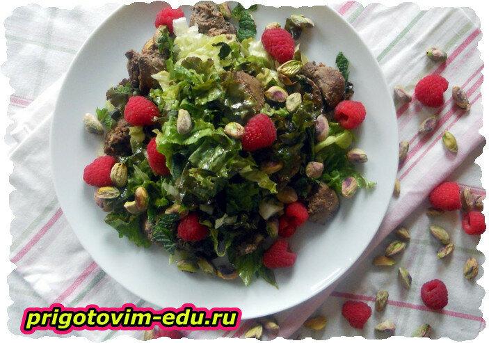 Салат с фисташками , куриной печенью и малиной