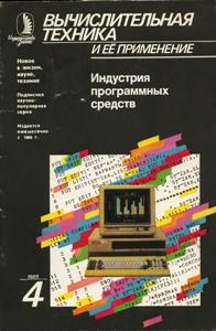 Журнал: Вычислительная техника и её применение 0_1441be_b109ce4e_orig