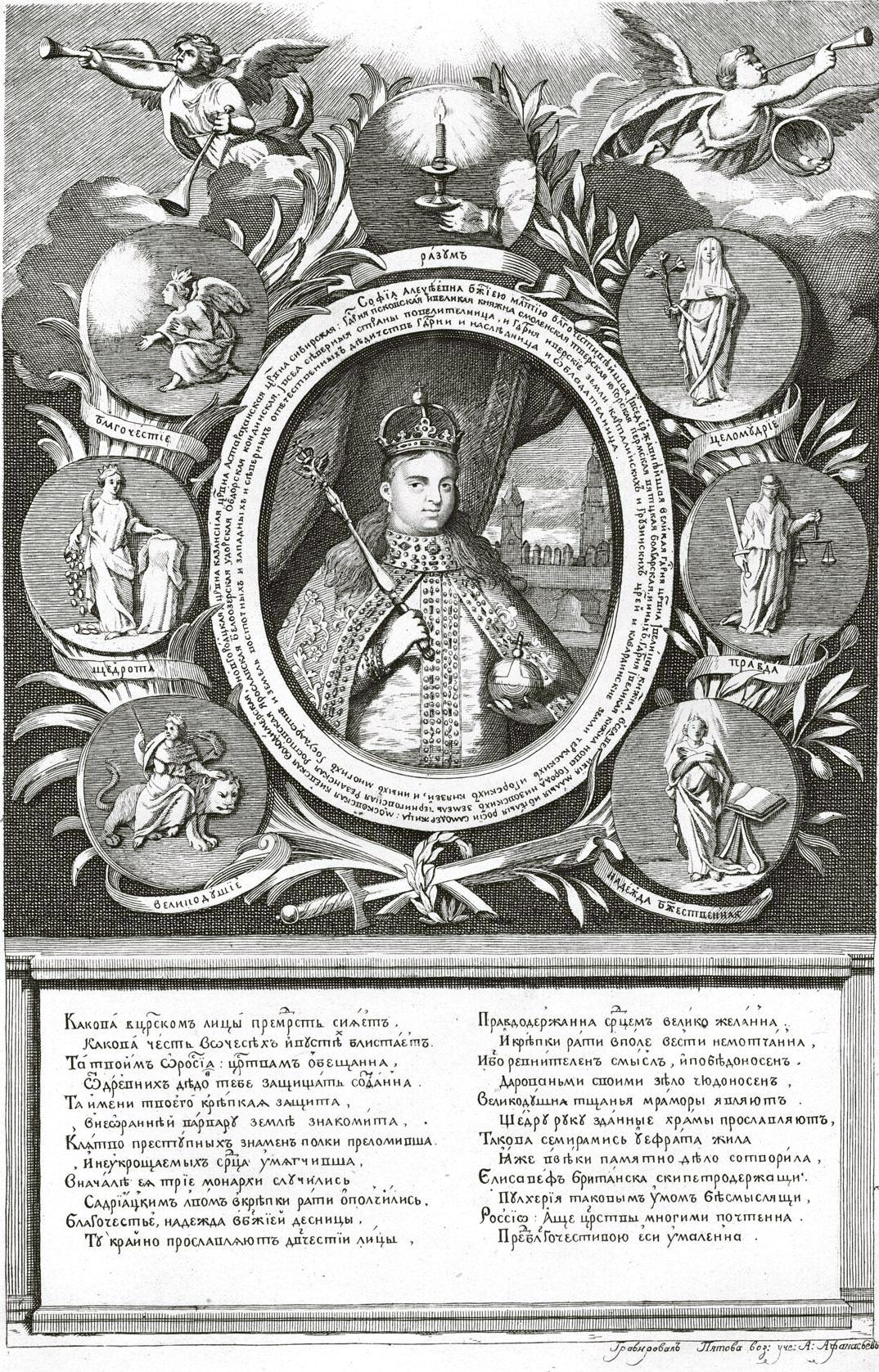 1. Достоверный портрет Царевны Софьи Алексеевны, гравированный Афонасьевым с оригинала Тарасевича.