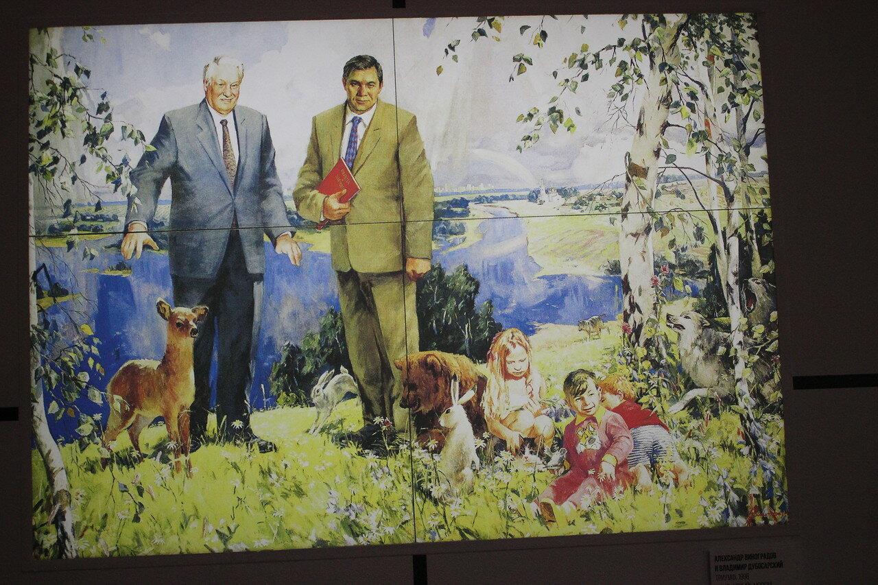 А это уже и другой галереи – картина «Триумф 1996» Виноградова – Дубосарского