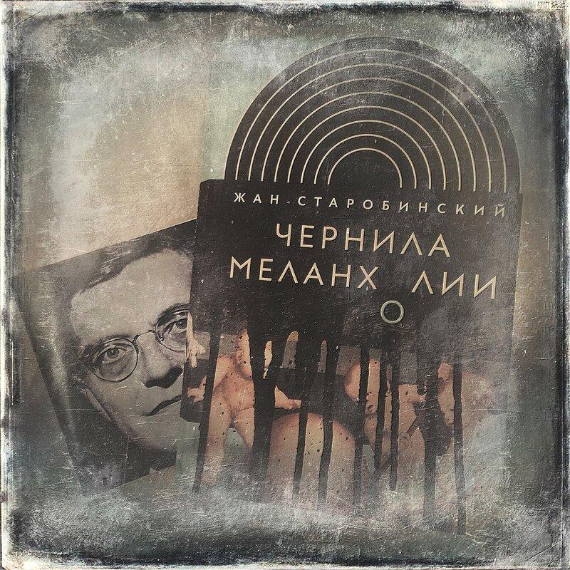 Прижизненный Жан Старобинский