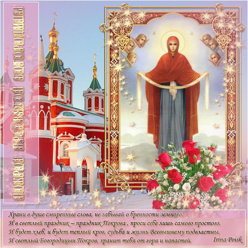 Красивые открытки покрова богородицы, картинки