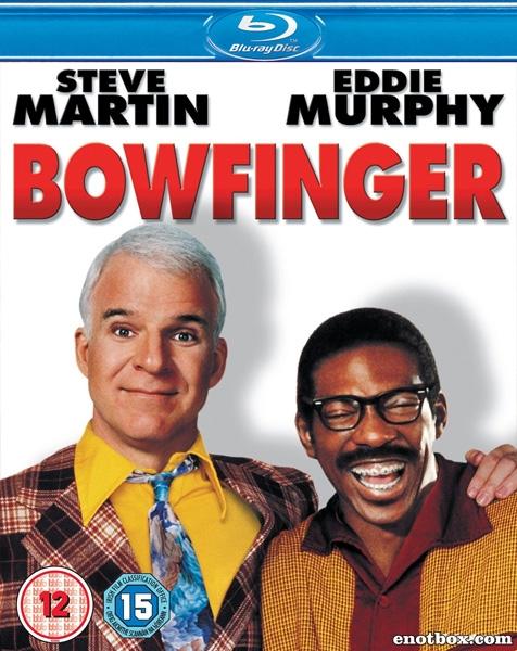 Клевый парень / Bowfinger (1999/BDRip/HDRip)