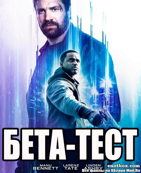 Бета-тест / Beta Test (2016/WEB-DL/WEB-DLRip)